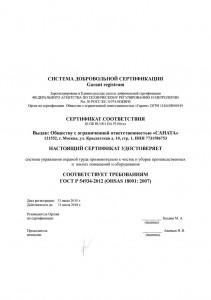 sertif_1