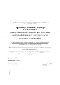 sertif_4