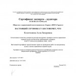 sertif_5
