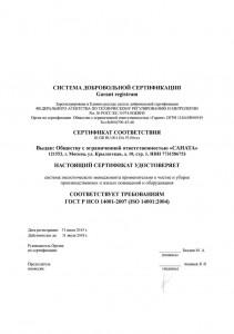 sertif_6