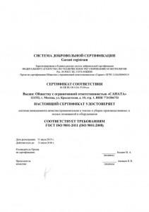 sertif_7