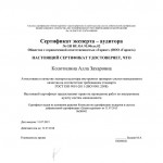sertif_12