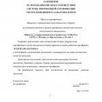 sertif_8