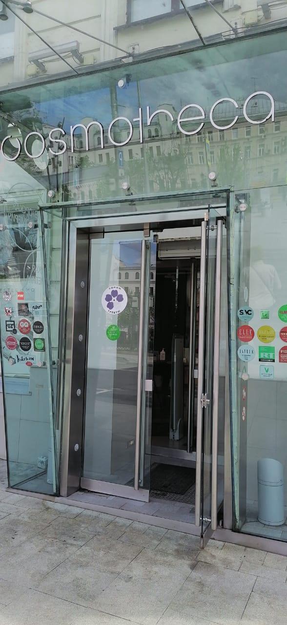 Отмытый фасад магазина – результат работы нашего профессионального клининга